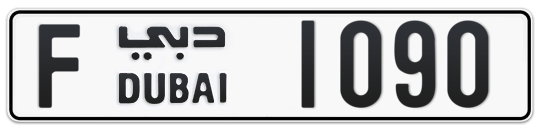 F 1090 - Plate numbers for sale in Dubai