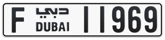 F 11969 - Plate numbers for sale in Dubai