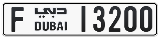 F 13200 - Plate numbers for sale in Dubai