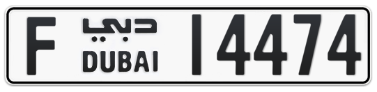 F 14474 - Plate numbers for sale in Dubai