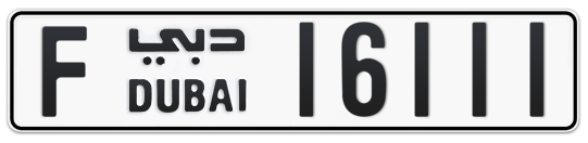 F 16111 - Plate numbers for sale in Dubai