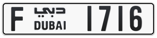 F 1716 - Plate numbers for sale in Dubai