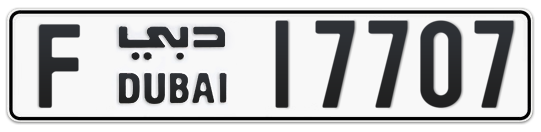 F 17707 - Plate numbers for sale in Dubai