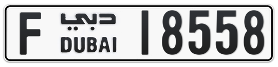 F 18558 - Plate numbers for sale in Dubai