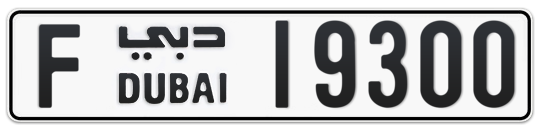 F 19300 - Plate numbers for sale in Dubai