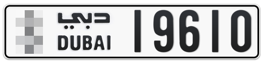 * 19610 - Plate numbers for sale in Dubai