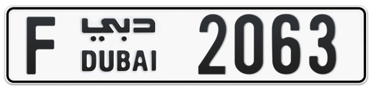 F 2063 - Plate numbers for sale in Dubai