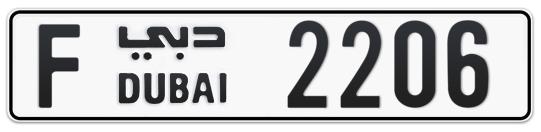 Dubai Plate number F 2206 for sale on Numbers.ae