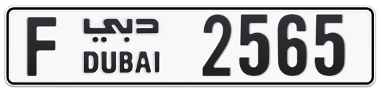F 2565 - Plate numbers for sale in Dubai