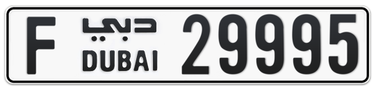 F 29995 - Plate numbers for sale in Dubai