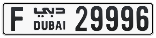F 29996 - Plate numbers for sale in Dubai