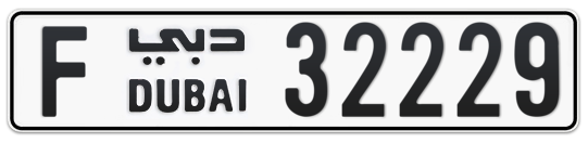 F 32229 - Plate numbers for sale in Dubai