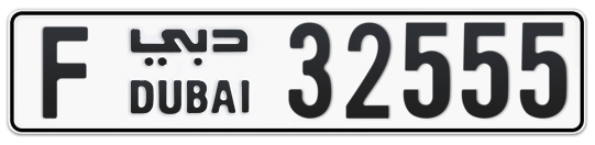 F 32555 - Plate numbers for sale in Dubai