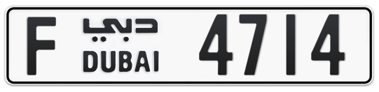 F 4714 - Plate numbers for sale in Dubai
