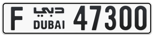 F 47300 - Plate numbers for sale in Dubai