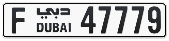 F 47779 - Plate numbers for sale in Dubai