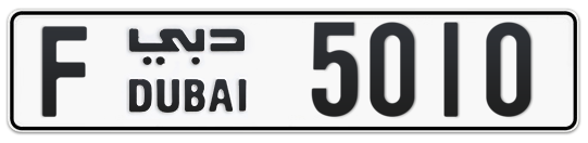 F 5010 - Plate numbers for sale in Dubai
