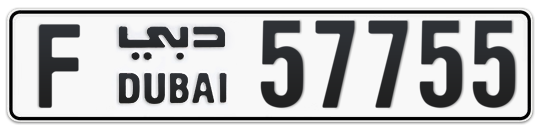 F 57755 - Plate numbers for sale in Dubai