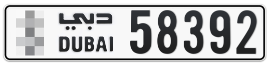 * 58392 - Plate numbers for sale in Dubai
