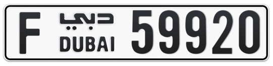 F 59920 - Plate numbers for sale in Dubai