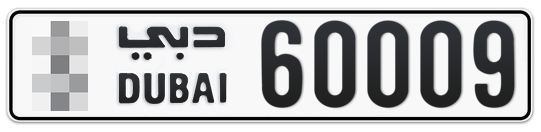 * 60009 - Plate numbers for sale in Dubai
