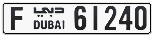 F 61240 - Plate numbers for sale in Dubai