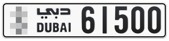 * 61500 - Plate numbers for sale in Dubai
