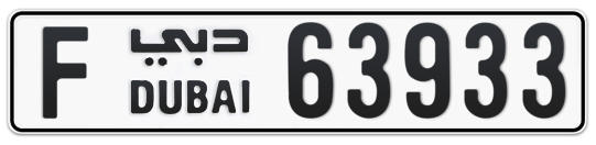 F 63933 - Plate numbers for sale in Dubai