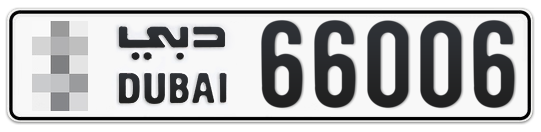 * 66006 - Plate numbers for sale in Dubai