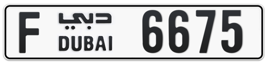 F 6675 - Plate numbers for sale in Dubai