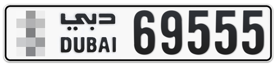 * 69555 - Plate numbers for sale in Dubai