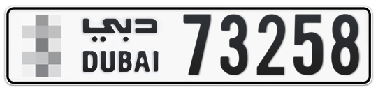 * 73258 - Plate numbers for sale in Dubai