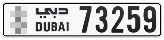 * 73259 - Plate numbers for sale in Dubai