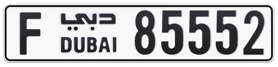 F 85552 - Plate numbers for sale in Dubai
