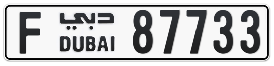 F 87733 - Plate numbers for sale in Dubai