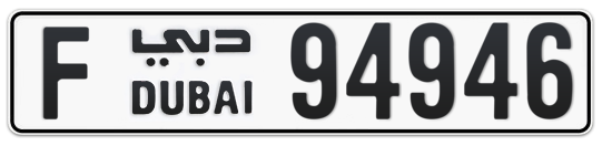 F 94946 - Plate numbers for sale in Dubai