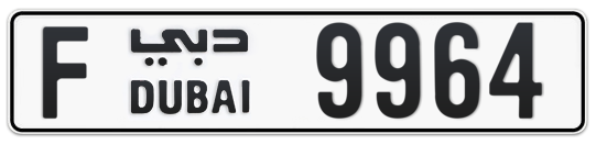F 9964 - Plate numbers for sale in Dubai