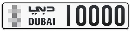 * 10000 - Plate numbers for sale in Dubai