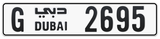 G 2695 - Plate numbers for sale in Dubai
