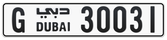 G 30031 - Plate numbers for sale in Dubai