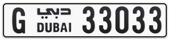 G 33033 - Plate numbers for sale in Dubai