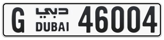 G 46004 - Plate numbers for sale in Dubai