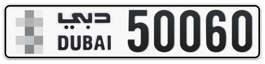 * 50060 - Plate numbers for sale in Dubai