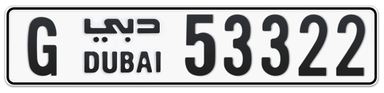 G 53322 - Plate numbers for sale in Dubai