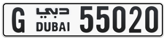 G 55020 - Plate numbers for sale in Dubai