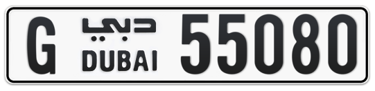 G 55080 - Plate numbers for sale in Dubai