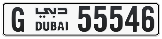 G 55546 - Plate numbers for sale in Dubai
