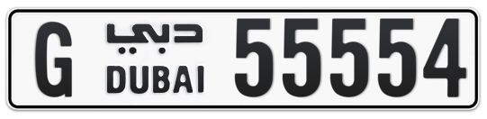 G 55554 - Plate numbers for sale in Dubai