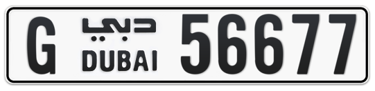 G 56677 - Plate numbers for sale in Dubai