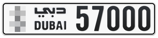 * 57000 - Plate numbers for sale in Dubai